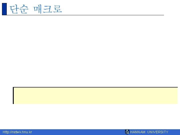 단순 매크로 Http: //netwk. hnu. kr HANNAM UNIVERSITY
