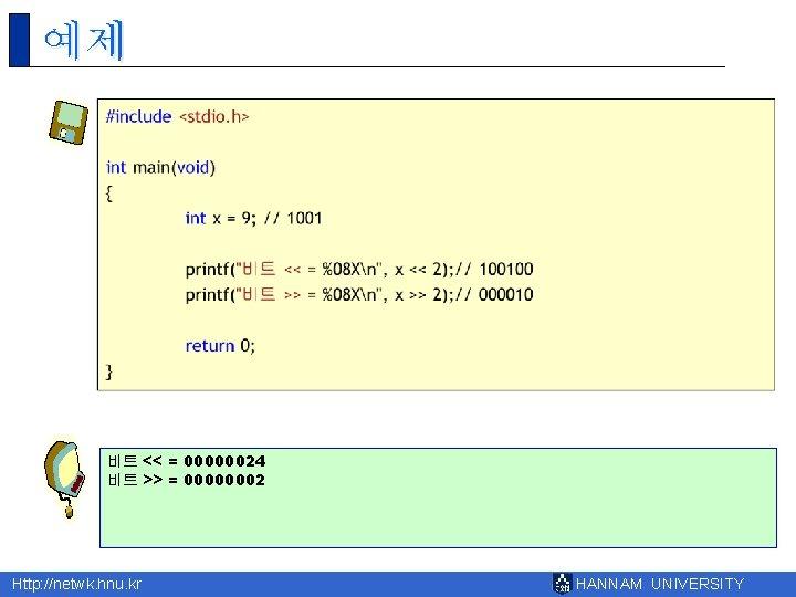 예제 비트 << = 00000024 비트 >> = 00000002 Http: //netwk. hnu. kr HANNAM