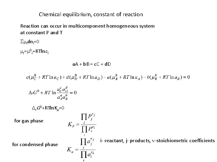Chemical equilibrium, constant of reaction Reaction can occur in multicomponent homogeneous system at constant
