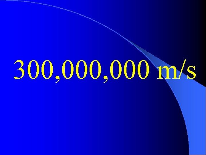 300, 000 m/s