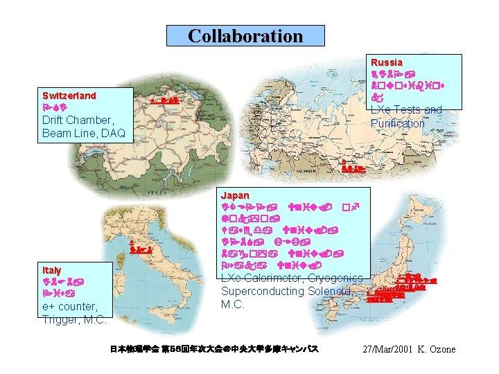 Collaboration Switzerland PSI Russia BINP, Novosibirs k ● PSI LXe Tests and Purification Drift