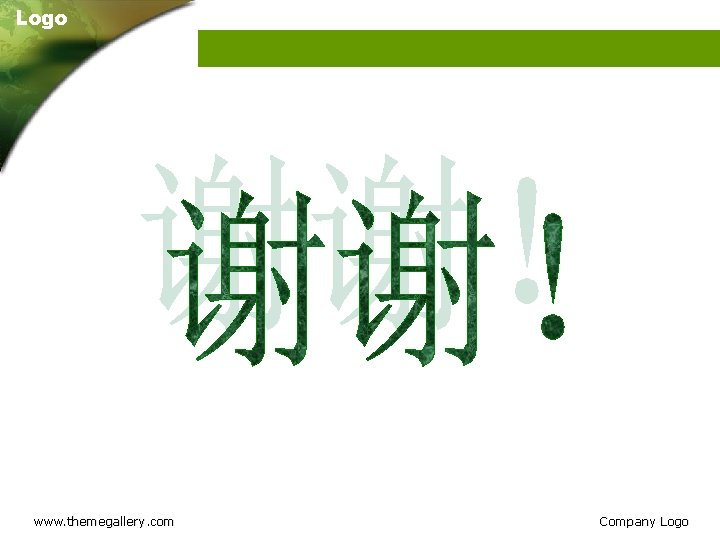 Logo www. themegallery. com Company Logo