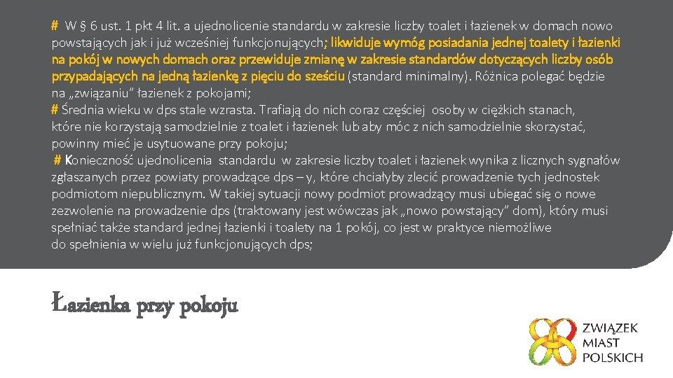 # W § 6 ust. 1 pkt 4 lit. a ujednolicenie standardu w zakresie