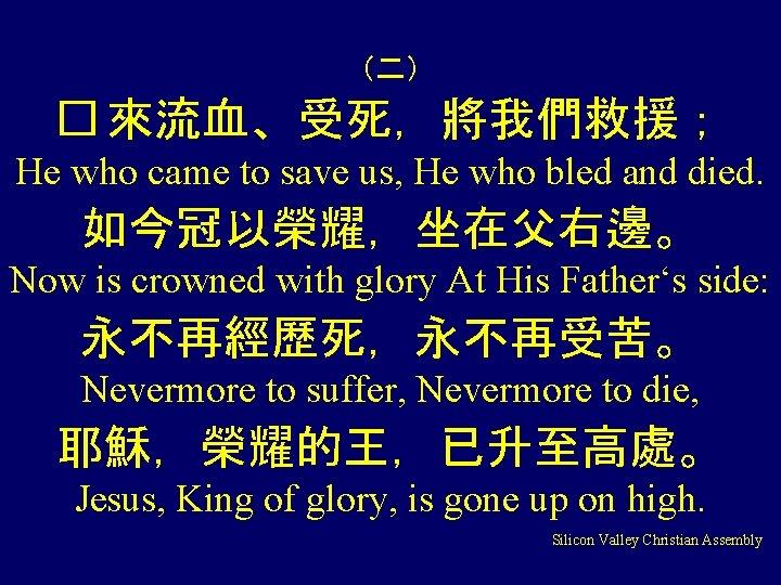 (二) � 來流血、受死,將我們救援; He who came to save us, He who bled and died.