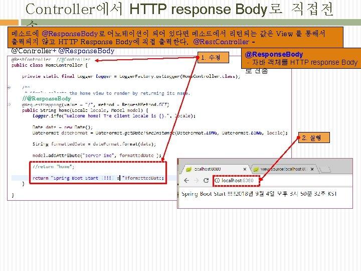 Controller에서 HTTP response Body로 직접전 송 메소드에 @Response. Body로 어노테이션이 되어 있다면 메소드에서 리턴되는