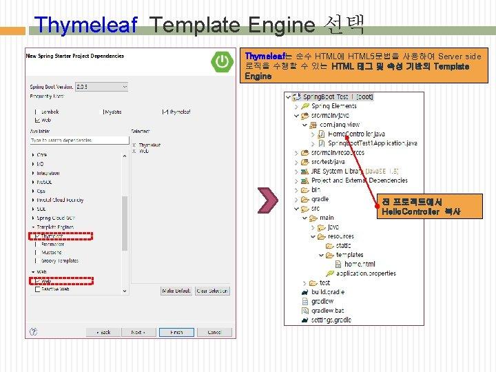 Thymeleaf Template Engine 선택 Thymeleaf는 순수 HTML에 HTML 5문법을 사용하여 Server side 로직을 수행할