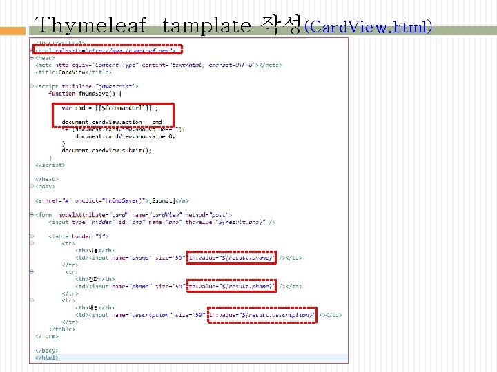 Thymeleaf tamplate 작성(Card. View. html)
