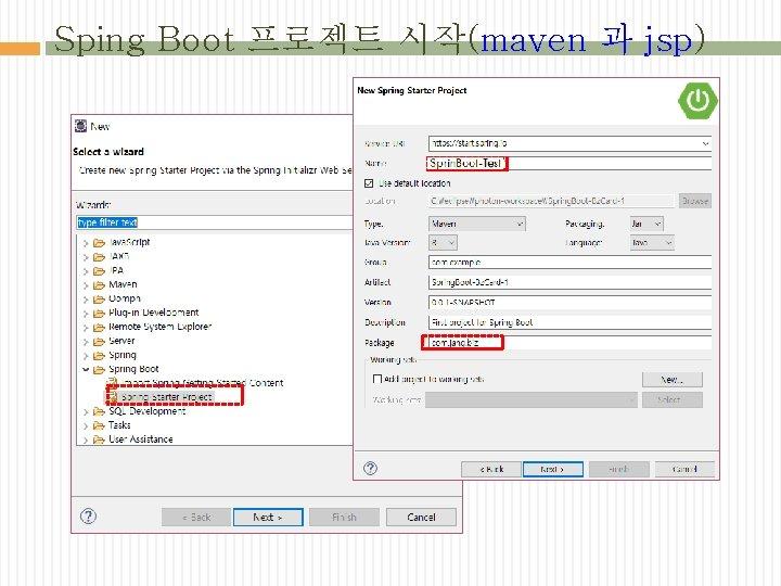 Sping Boot 프로젝트 시작(maven 과 jsp)