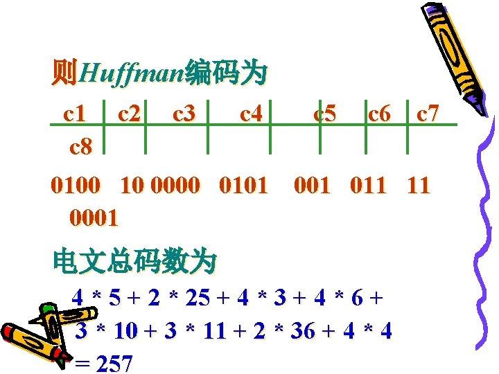 则Huffman编码为 c 1 c 2 c 8 c 3 c 4 c 5 c