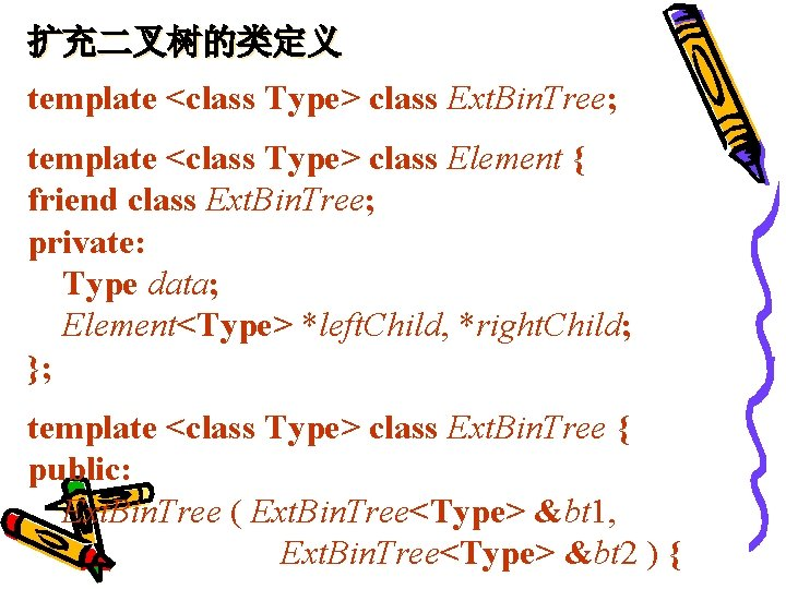 扩充二叉树的类定义 template <class Type> class Ext. Bin. Tree; template <class Type> class Element {