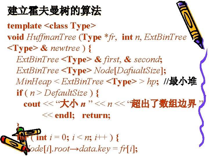 建立霍夫曼树的算法 template <class Type> void Huffman. Tree (Type *fr, int n, Ext. Bin. Tree