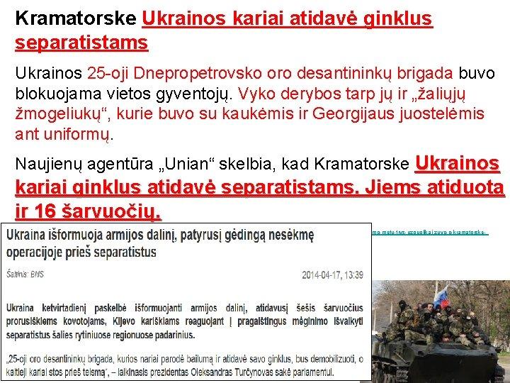 Kramatorske Ukrainos kariai atidavė ginklus separatistams Ukrainos 25 oji Dnepropetrovsko oro desantininkų brigada buvo