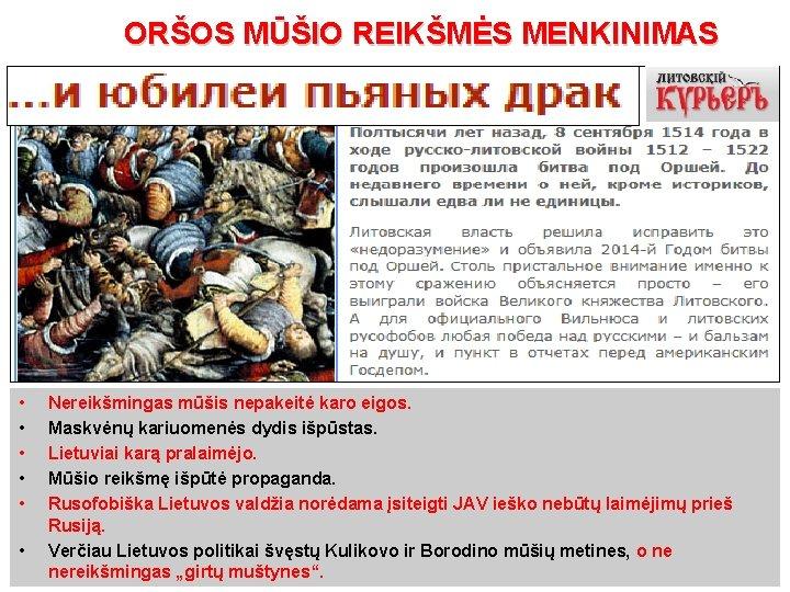 ORŠOS MŪŠIO REIKŠMĖS MENKINIMAS • • • Nereikšmingas mūšis nepakeitė karo eigos. Maskvėnų kariuomenės
