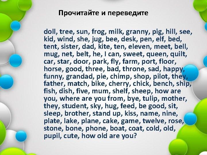 Прочитайте и переведите doll, tree, sun, frog, milk, granny, pig, hill, see, kid, wind,