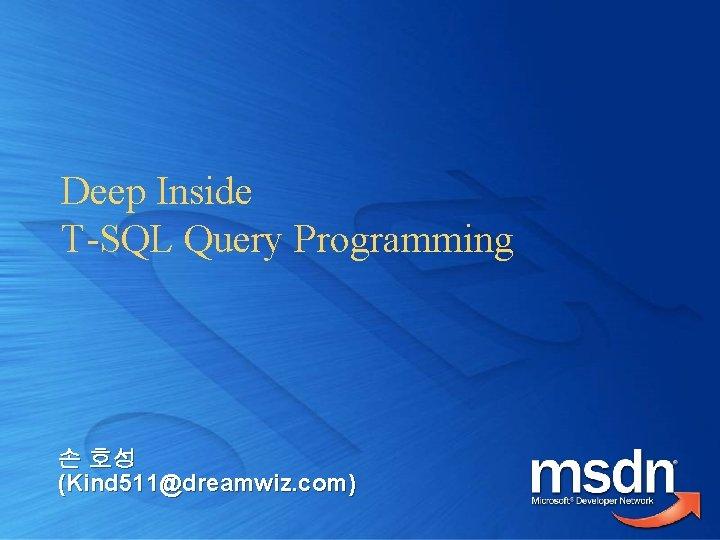 Deep Inside T-SQL Query Programming 손 호성 (Kind 511@dreamwiz. com)