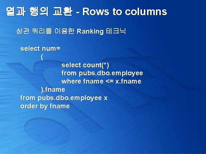 열과 행의 교환 - Rows to columns 상관 쿼리를 이용한 Ranking 테크닉 select num=