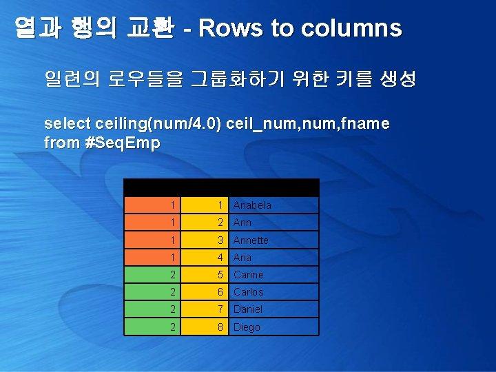 열과 행의 교환 - Rows to columns 일련의 로우들을 그룹화하기 위한 키를 생성 select