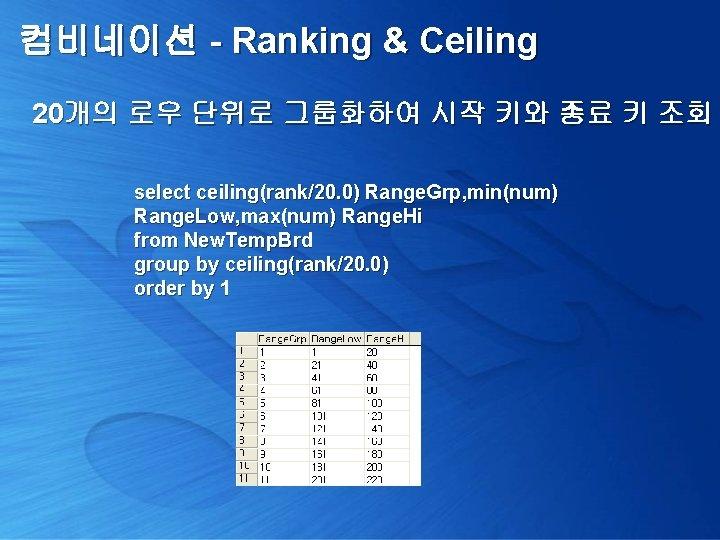 컴비네이션 - Ranking & Ceiling 20개의 로우 단위로 그룹화하여 시작 키와 종료 키 조회
