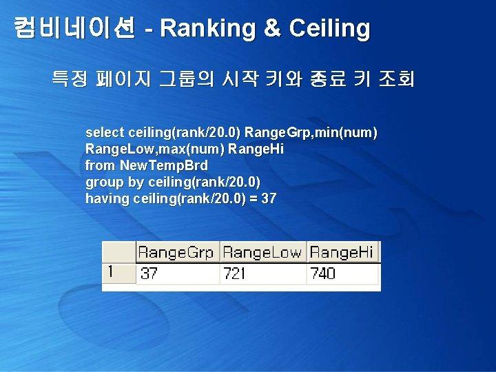 컴비네이션 - Ranking & Ceiling 특정 페이지 그룹의 시작 키와 종료 키 조회 select