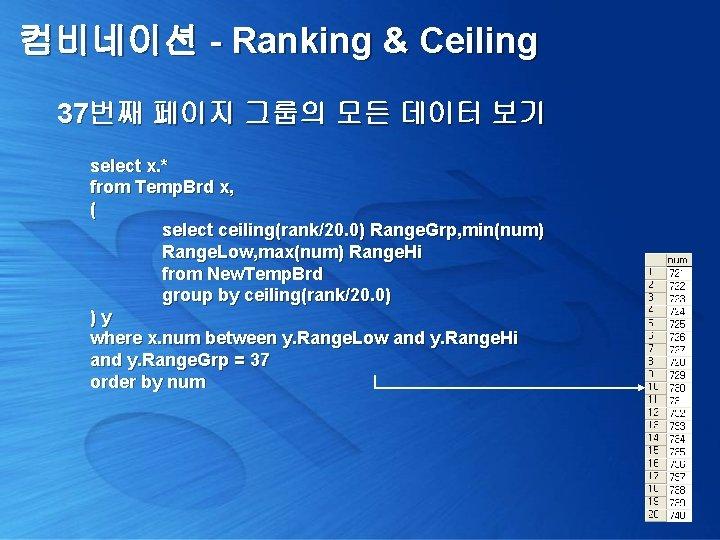 컴비네이션 - Ranking & Ceiling 37번째 페이지 그룹의 모든 데이터 보기 select x. *