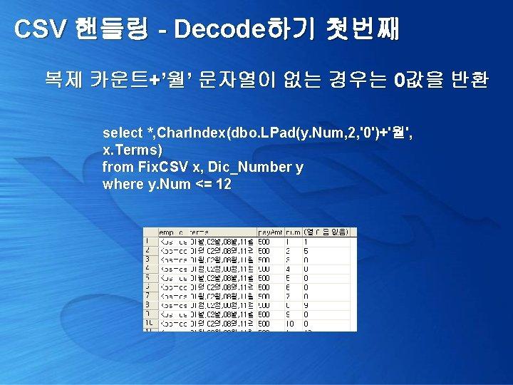 CSV 핸들링 - Decode하기 첫번째 복제 카운트+'월' 문자열이 없는 경우는 0값을 반환 select *,