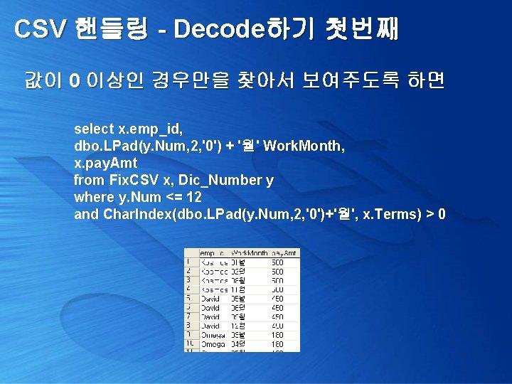 CSV 핸들링 - Decode하기 첫번째 값이 0 이상인 경우만을 찾아서 보여주도록 하면 select x.