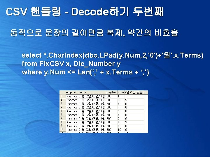 CSV 핸들링 - Decode하기 두번째 동적으로 문장의 길이만큼 복제, 약간의 비효율 select *, Char.