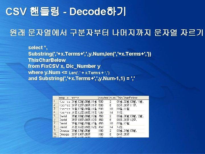 CSV 핸들링 - Decode하기 원래 문자열에서 구분자부터 나머지까지 문자열 자르기 select *, Substring(', '+x.