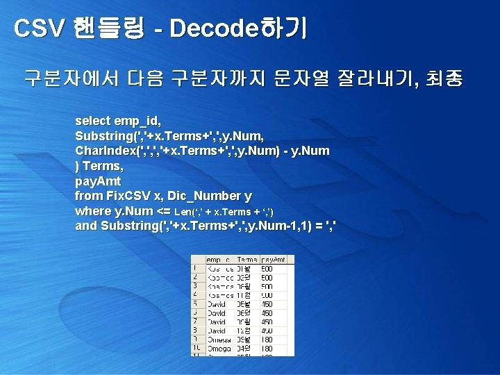 CSV 핸들링 - Decode하기 구분자에서 다음 구분자까지 문자열 잘라내기, 최종 select emp_id, Substring(', '+x.