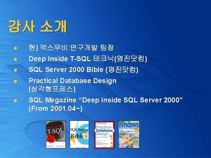 강사 소개 l 현) 맥스무비 연구개발 팀장 l Deep Inside T-SQL 테크닉(영진닷컴) l SQL
