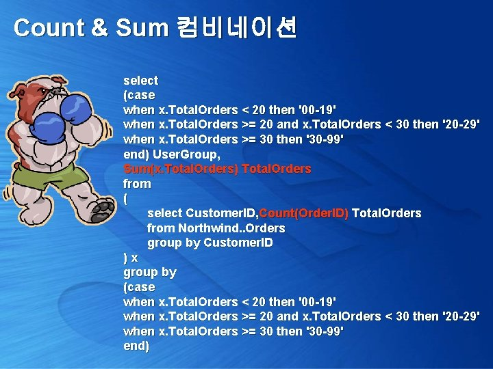 Count & Sum 컴비네이션 select (case when x. Total. Orders < 20 then '00