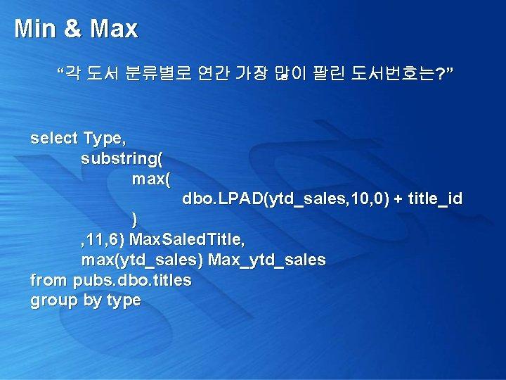 "Min & Max ""각 도서 분류별로 연간 가장 많이 팔린 도서번호는? "" select Type,"
