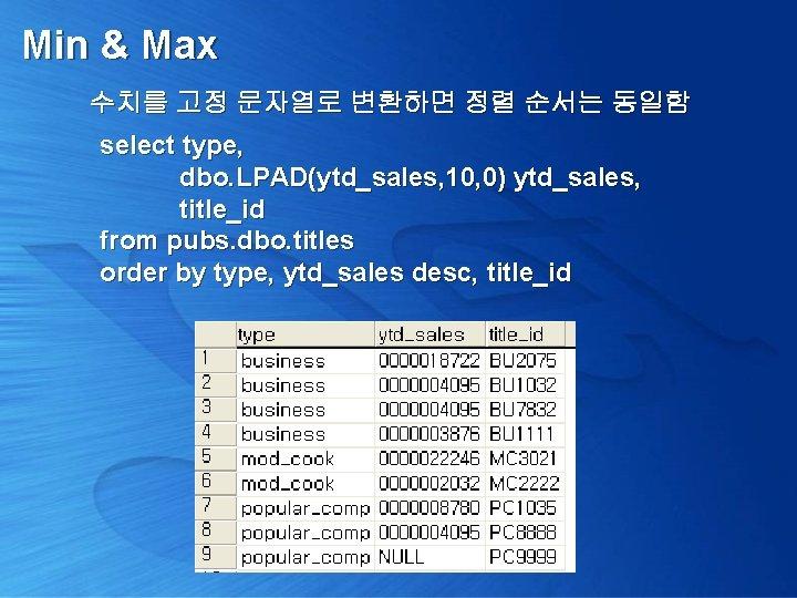 Min & Max 수치를 고정 문자열로 변환하면 정렬 순서는 동일함 select type, dbo. LPAD(ytd_sales,