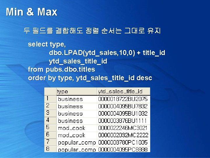 Min & Max 두 필드를 결합해도 정렬 순서는 그대로 유지 select type, dbo. LPAD(ytd_sales,