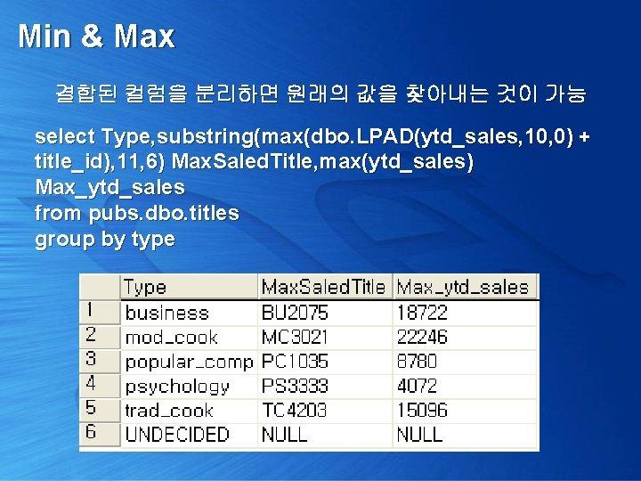 Min & Max 결합된 컬럼을 분리하면 원래의 값을 찾아내는 것이 가능 select Type, substring(max(dbo.