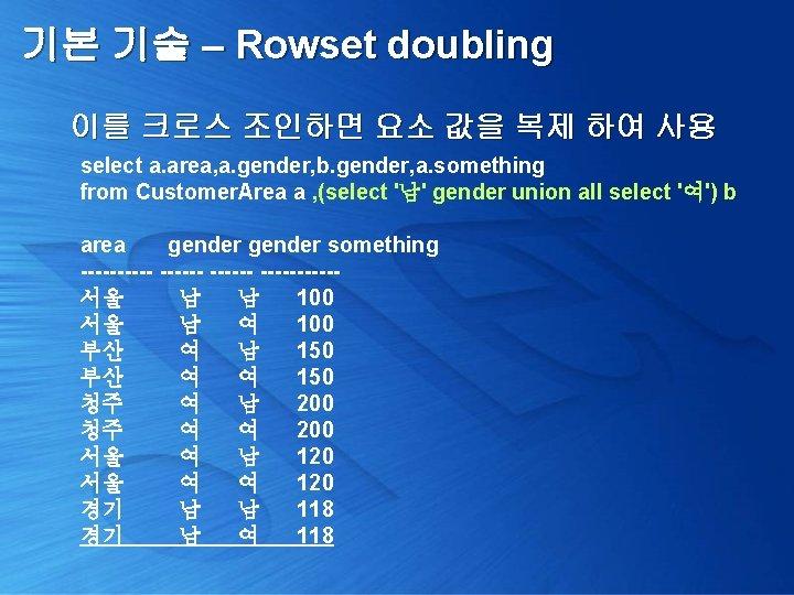 기본 기술 – Rowset doubling 이를 크로스 조인하면 요소 값을 복제 하여 사용 select