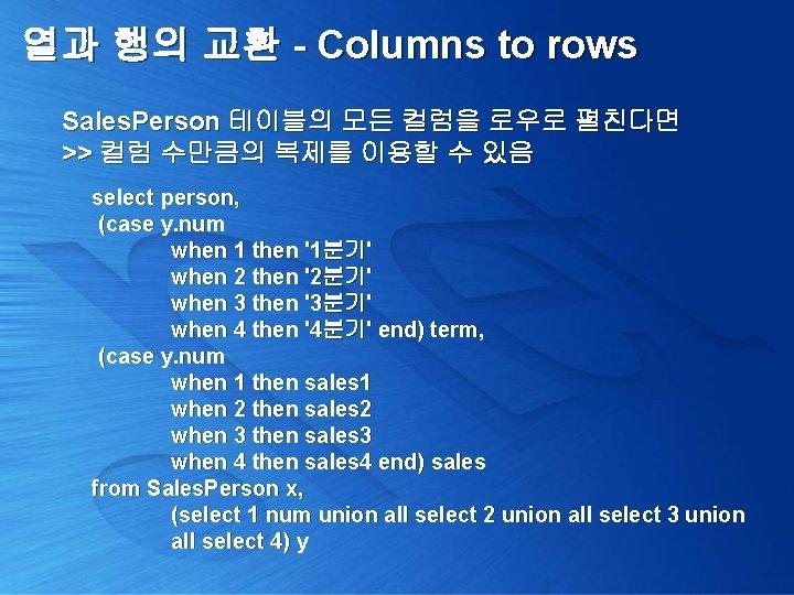 열과 행의 교환 - Columns to rows Sales. Person 테이블의 모든 컬럼을 로우로 펼친다면
