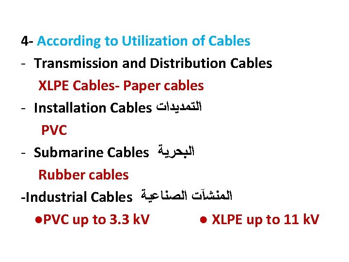 4 - According to Utilization of Cables - Transmission and Distribution Cables XLPE Cables-