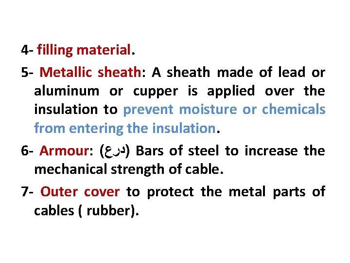 4 - filling material. 5 - Metallic sheath: A sheath made of lead or