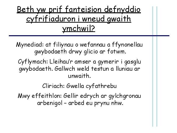 Beth yw prif fanteision defnyddio cyfrifiaduron i wneud gwaith ymchwil? Mynediad: at filiynau o