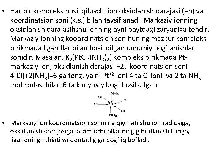 • Har bir komplеks hosil qiluvchi ion oksidlanish darajasi (+n) va koordinatsion soni