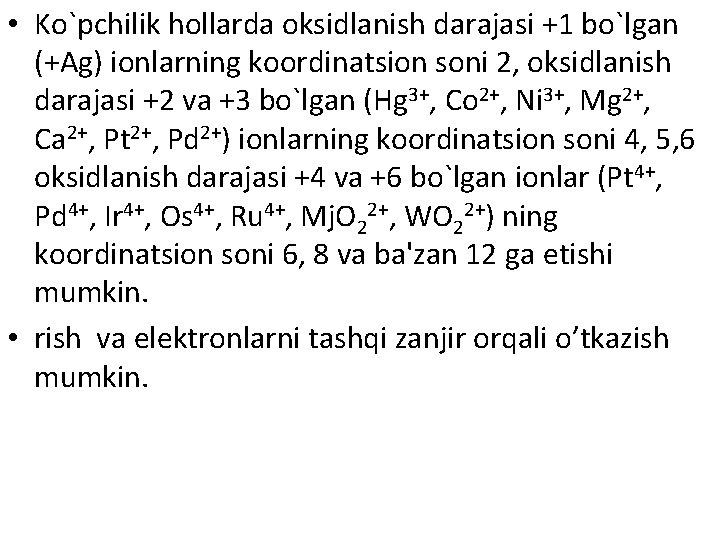 • Ko`pchilik hollarda oksidlanish darajasi +1 bo`lgan (+Ag) ionlarning koordinatsion soni 2, oksidlanish