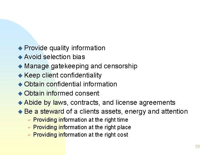 u Provide quality information u Avoid selection bias u Manage gatekeeping and censorship u