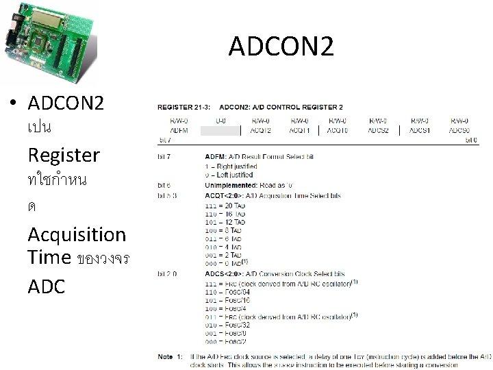 ADCON 2 • ADCON 2 เปน Register ทใชกำหน ด Acquisition Time ของวงจร ADC