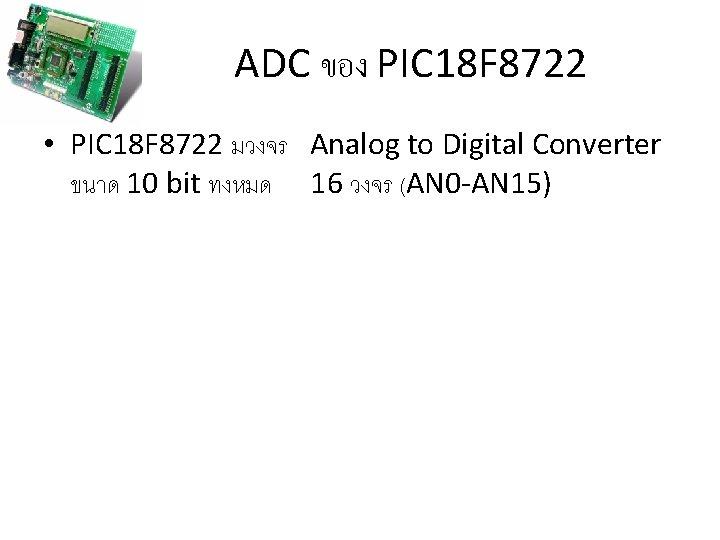 ADC ของ PIC 18 F 8722 • PIC 18 F 8722 มวงจร Analog to