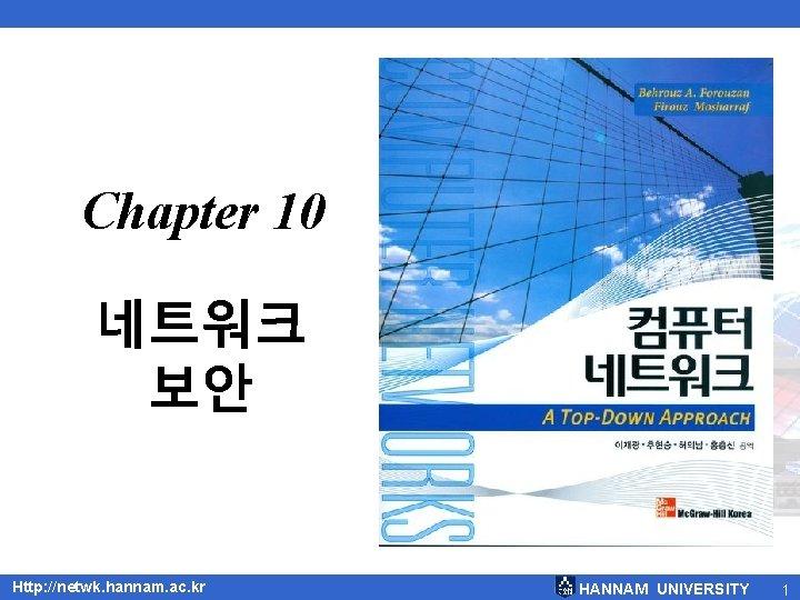 Chapter 10 네트워크 보안 Http: //netwk. hannam. ac. kr HANNAM UNIVERSITY 1