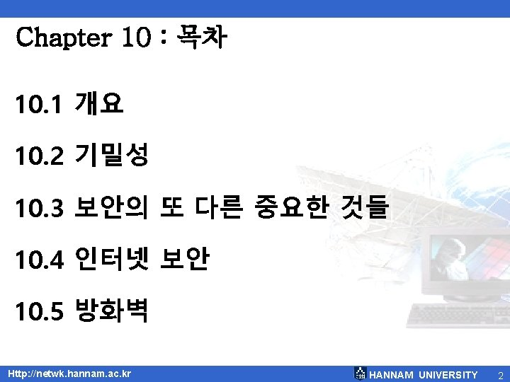 Chapter 10 : 목차 10. 1 개요 10. 2 기밀성 10. 3 보안의 또