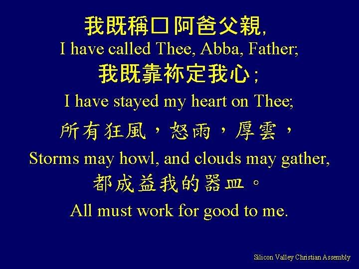 我既稱� 阿爸父親, I have called Thee, Abba, Father; 我既靠袮定我心; I have stayed my heart