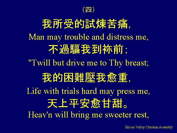 "(四) 我所受的試煉苦痛, Man may trouble and distress me, 不過驅我到袮前; ""Twill but drive me to"