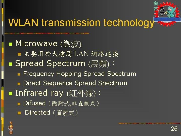 WLAN transmission technology n Microwave (微波) n n n 主要用於大樓間 LAN 網路連接 Spread Spectrum